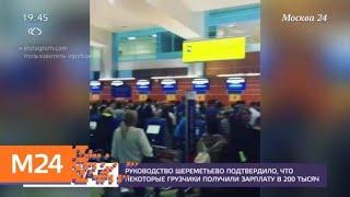 В Шереметьеве прокомментировали информацию о зарплате грузчиков - Москва 24