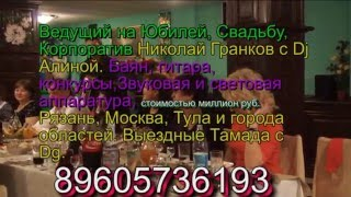 Малиновка. Ведущий на Юбилей Н .Гранков 89605736193(, 2016-05-12T14:26:36.000Z)