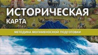 ИСТОРИЧЕСКАЯ КАРТА: методика молниеносной подготовки I Иван Некрасов