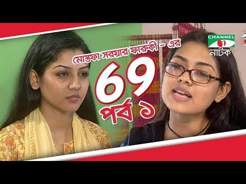 Bangla Drama 69   Episode 01   Tisha   Hasan Masud   Joya Ahsan   Tinni   Channel i TV