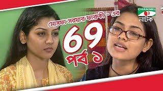 Bangla Drama 69 | Episode 01 | Tisha | Hasan Masud | Joya Ahsan | Tinni | Channel i TV