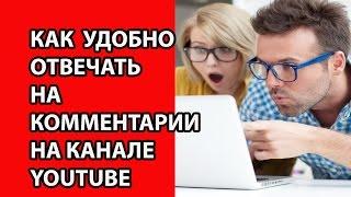 Как удобно отвечать на комментарии на канале Ютуб (YouTube)(
