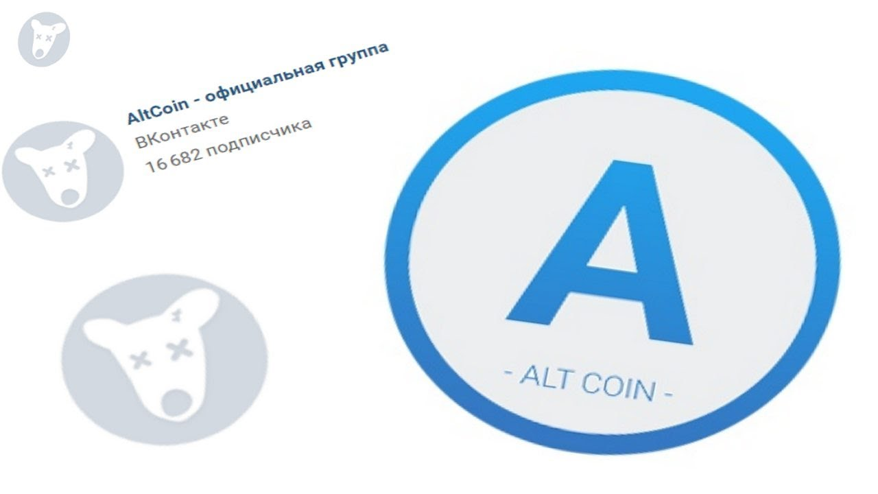 1fc51373ab7 AltCoin умер