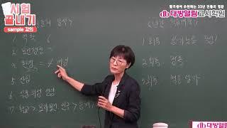 보건직공무원 학원 2020년 시험 김희영 공중보건 01…