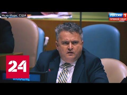 Украина ликует! ООН приняла резолюцию о милитаризации Крыма. 60 минут от 18.12.18