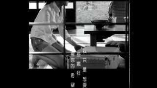 音樂鐵人 - 我只是想要 官方完整版MV