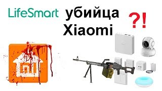 Life Smart Умный дом. LifeSmart убийца Xiaomi Home?!