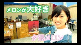高見奈央ちゃんによる「海道ハイウェイ Show Area 2019」動画レポート! 動画でイベントの様子を伝えてくれます。 ▷ハロー・ハイウェイ https://www.tfm.co.jp/highway/ ...