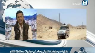 مراسل الإخبارية: قوات اليمن الشرعية تصد اليوم هجوما في تعز وتقتل 4 من ميليشيات الحوثي وصالح