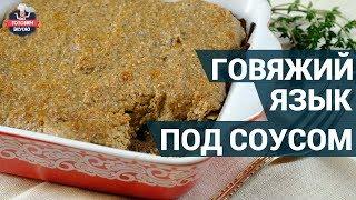 Вкусный говяжий язык под ореховым соусом. Как приготовить? | Здоровое питание