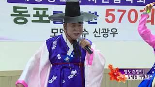 강세정 이말택/청도춘향이/사할린동포송년움악회