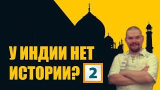 """Ежи Сармат смотрит """"Индийская история, которой нет?"""" (Redroom) - часть 2"""