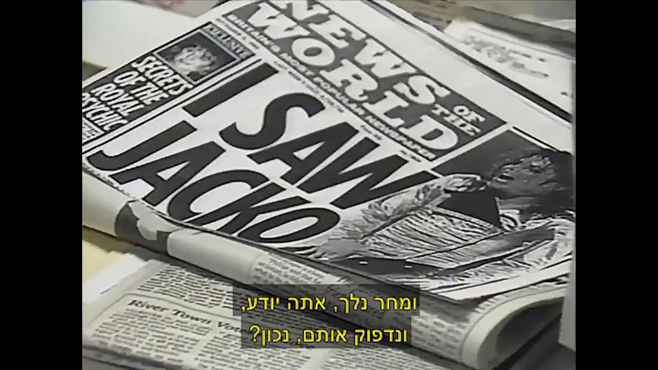 אמת צהובה: שערוריית מייקל ג'קסון (מתורגם) - Tabloid Truth: The Michael Jackson Story