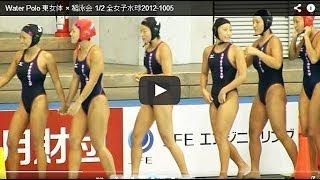 Water Polo 東女体 × 稲泳会 1/2(S) 全女子水球2012-1005 水球女子 検索動画 30