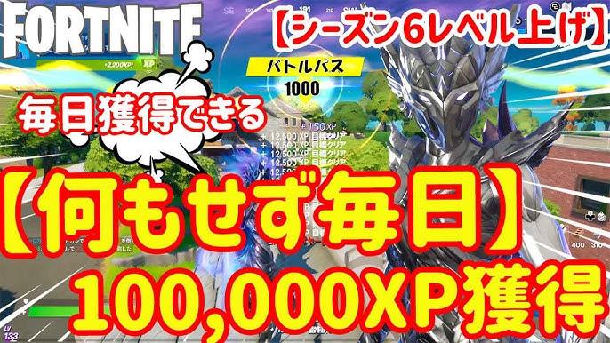 3分爆速レベル上げ】大量XPが獲れる幻の島ルートを紹介 - YouTube