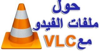 طريقة,تحويل,صيغ,الفيديو,باستعمال,مشغل,VLC,