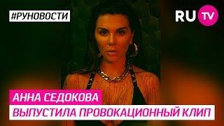 Анна Седокова выпустила провокационный клип