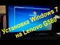 Установка Windows 7 на Lenovo G580