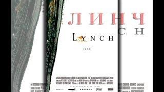Линч(Lynch) [2007] Озвучено ТВ