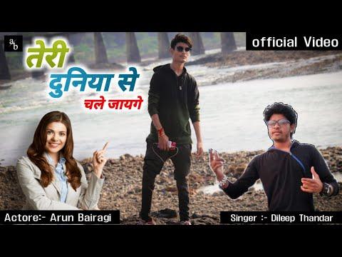 तेरी-दुनिया🌍-से-जब-चले🚶-जायगे-फिर-लौट😣-के-न-आएंगे💔-//-singer-:--dileep-thandar-//-actore-:--arun