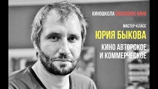 Мастер-класс Юрий Быков: КИНО АВТОРСКОЕ И КОММЕРЧЕСКОЕ