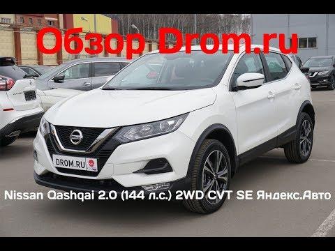 Nissan Qashqai 2019 2.0 (144 л.с.) 2WD CVT SE Яндекс.Авто - видеообзор