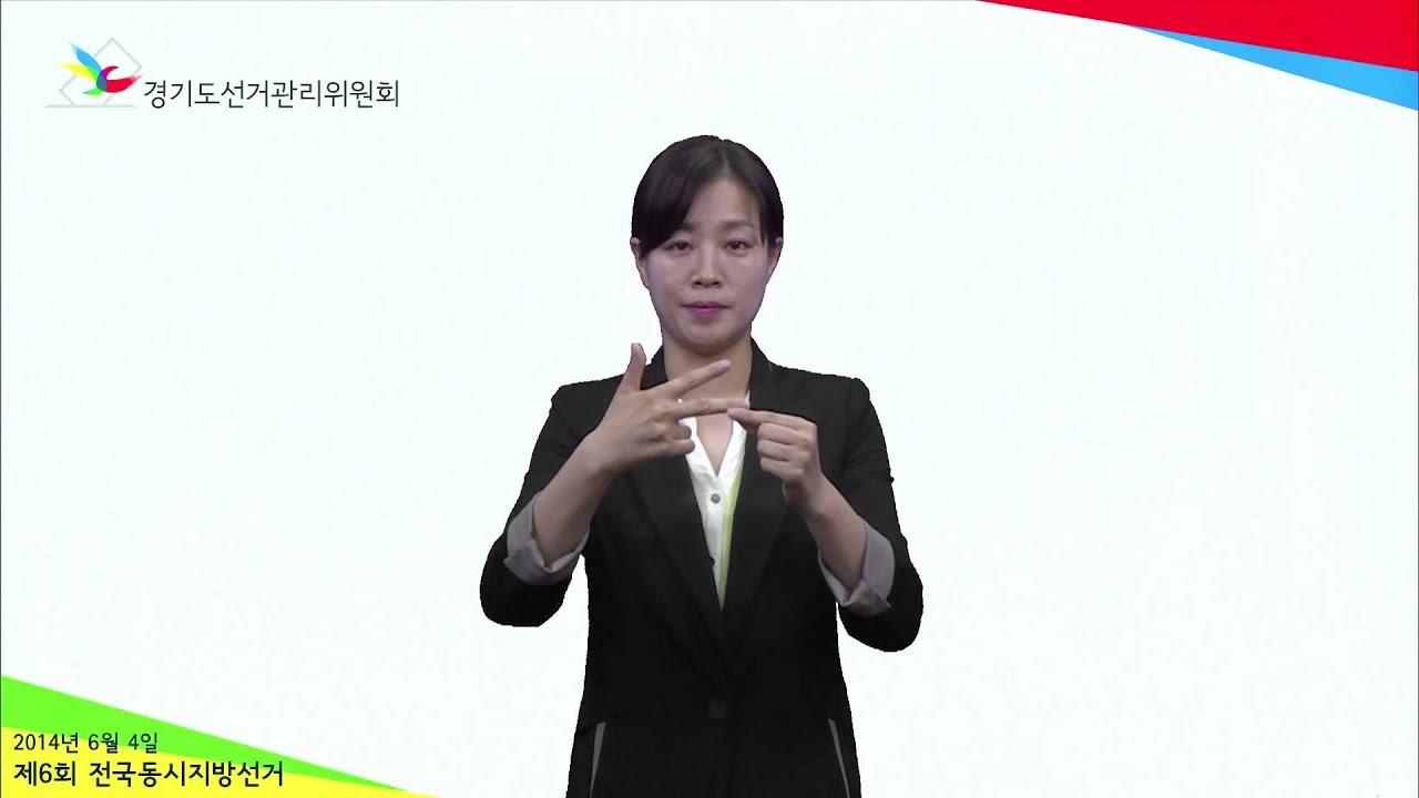 수화로 보는 사전선거 투표방법 안내(전체 설명) - YouTube