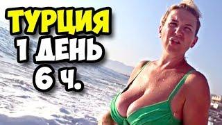 Турция || 1 день 6 часть || Встретили женщину с очень большими сиськами во время прогулки по пляжу