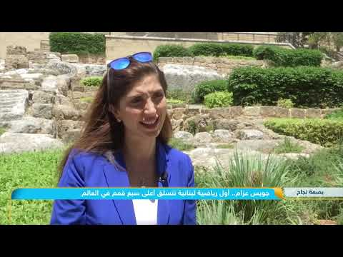 جويس عزام.. أول رياضية لبنانية تتسلق أعلى سبع قمم في العالم  - نشر قبل 3 ساعة