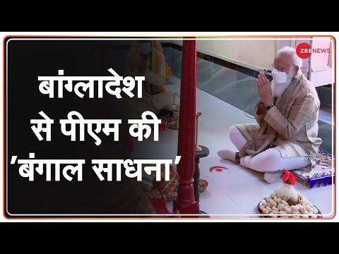 Bangladesh के Jeshoreshwari मंदिर में PM Narendra Modi ने की पूजा अर्चना | Latest Hindi News