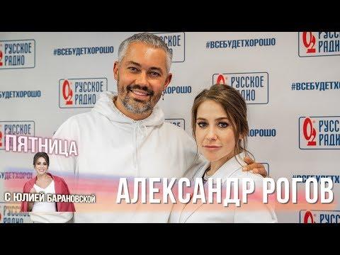 Александр Рогов в Вечернем Шоу с Юлией Барановской / Оверсайз и унисекс - тренд или лень?