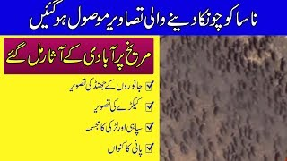 GREATEST Discovery on Mars - Ice and Water on Mars - Purisrar Dunya