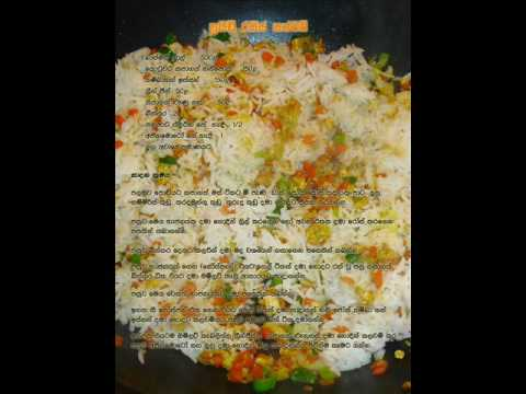 Fried rice recipe in sinhala youtube forumfinder Choice Image