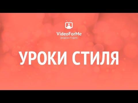 Стили в интерьере (видео урок) - смотреть онлайн бесплатно