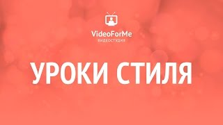 Шоппинг. Урок стиля / VideoForMe - видео уроки
