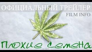 Плохие семена (2016) Официальный трейлер