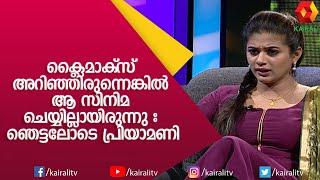 ആ സീൻ കാണുന്നതു തന്നെ വല്ലാത്ത അനുഭവമാണ്. കുറേ കരഞ്ഞു , ഇപ്പോഴും കരയും| Priyamani | Kairali TV