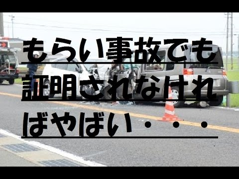 【悲報】福井地裁で原島麻由裁判官が出した判決が無過失の証明ができなければもらい事故でも賠償責任を