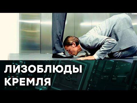 Главные подхалимы Путина.