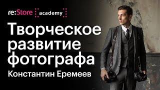 Инструменты для творческого развития фотографа. Константин Еремеев (Академия re:Store)