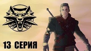 Похмелье The Witcher 2: Assassins of Kings 13