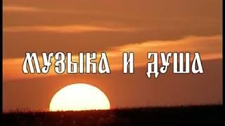 Музыка и душа. Георгий Свиридов: избранные произведения и изречения