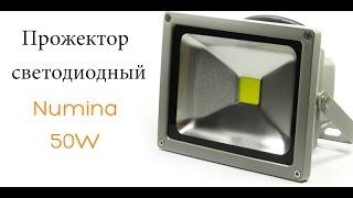 Прожектор светодиодный Numina 50W 6000К IP65(Полный обзор LED прожектора на 50W от компании Numina. Функциональность, разборка, подключение. Подробнее: http://exmart..., 2015-08-17T13:33:45.000Z)