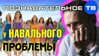 Почему у Навального проблемы с женщинами? (Познавательное ТВ, Артём Войтенков)