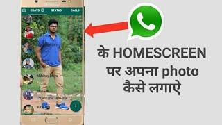 WhatsApp के Homescreen पे अपनी फोटो कैसे लगाए! Change the Home screen WhatsApp uses Your own photo🔥