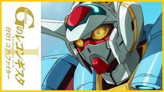 劇場版『ガンダム Gのレコンギスタ Ⅰ』「行け!コア・ファイター」第1弾PV【ガンチャン】