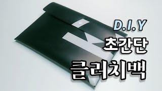 초간단 클러치백 만들기(무봉제클러치백만들기)
