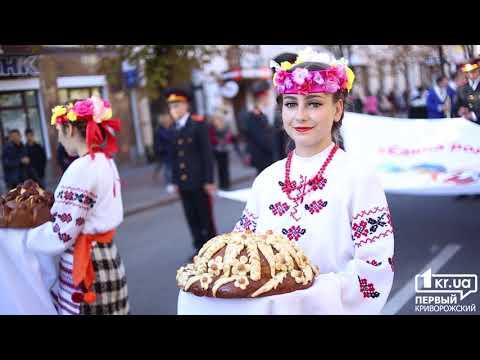 Новости Кривой Рог: 8-й фестиваль национальных культур | 1kr.ua