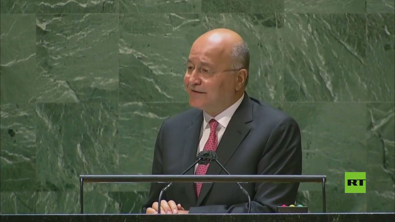 كلمة الرئيس العراقي برهم صالح أمام الجمعية العامة للأمم المتحدة في دورتها الـ76  - 22:55-2021 / 9 / 23