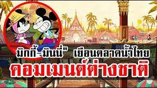 Comment ชาวต่างชาติเกี่ยวกับการ์ตูนสั้นมิกกี้ มินนี่ในตลาดน้ำไทย